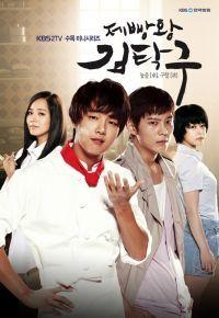 Baker King, Kim Tak Gu (2010)