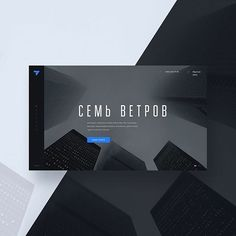 from @dabu_day -  s e v e n 🔽  w i n d s  -  #webdesign #web #webdevelopment #website #site #design #ui #userinterface #ux #page #project #work #experience #creative #inspiration #behance #concept #wip #workinprogress #cleanwebsite #style #black #blue #Russia #behancerussia #dribbble