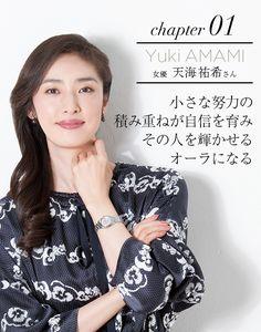 chapter 01 女優  天海祐希さん 小さな努力の積み重ねが自信を育みその人を輝かせるオーラになる