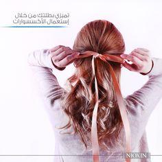 الأكسسوار، مهما كان بسيطا، يغني طلتك!  Adding a simple accessory can make a huge difference