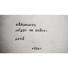.- Thinking Quotes, Greek Quotes, Word Porn, True Stories, Favorite Quotes, Philosophy, Tattoo Quotes, Poems, Life Quotes