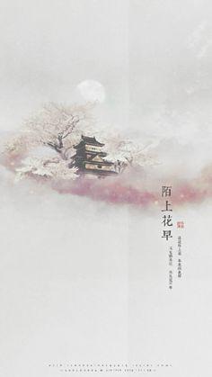 古风物件 Mehr Japanese Artwork, Japanese Painting, Chinese Painting, Abstract Nature, China Art, Korean Art, Ancient Art, Amazing Art, Fantasy Art