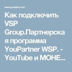 Как подключить  VSP Group.Партнерская программа YouPartner WSP. - YouTube и МОНЕТИЗИРОВАТЬ ВИДЕО своего канала на Ютуб))) супер просто!!!