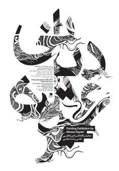پوستر نمایشگاه آثار علیرضا دیانی |۷۰ ۱۰۰x | سیلک اسکرین | ۱۳۹۲ | گالری ماه Alireza Dayani's Painting Exhibition | 100x70 | Silkscreen | 2013 | Mah Art Gallery — با Alireza Dayani. مهدی فتاحی