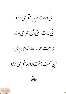 Hafez Poems, Persian Poetry, Smart Art, True Feelings, Nature Pictures, Photos, Pictures