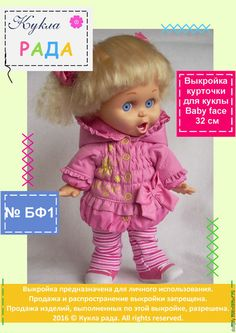 Куклы и игрушки ручной работы. Ярмарка Мастеров - ручная работа. Купить Выкройка курточки для куклы  Baby Face 32 см. Handmade.