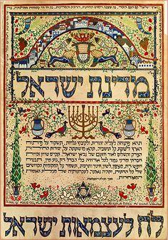 """כרזה ליום העצמאות תשמ""""ו (1986), ל""""ח לעצמאות ישראל, עיצוב: רפאל אבקסיס"""