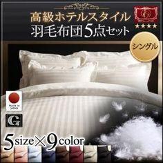 高級ホテルスタイル羽毛布団5点セットシングル