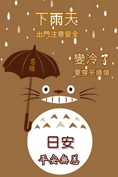 Chinese Quotes, Morning Pictures, Good Morning, Rain, Cute, Decor, Buen Dia, Rain Fall, Decoration