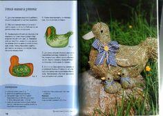 Иллюстрация 7 из 26 для Игрушки из сена. Творческие идеи в стиле кантри - Анне Пипер   Лабиринт - книги. Источник: Юта