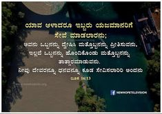 Kannada Daily Manna: Today's Manna18th June 2019    ಯಾವ ಸೇವಕನೂ ಇಬ್ಬರು ...