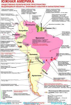 Южная Америка. Социально-политическая карта. South America, Map, Location Map, Maps