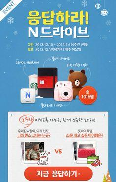 #Naver #event-design