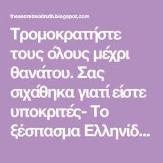 Τρομοκρατήστε τους όλους μέχρι θανάτου. Σας σιχάθηκα γιατί είστε υποκριτές- Το ξέσπασμα Ελληνίδας γιατρού για τον κoρoνoϊo Positive Quotes, Positivity, Quotes Positive, Optimism, Positive Words