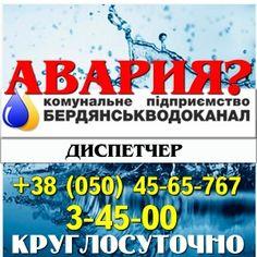 Горводоканал, Бердянск, новый, официальный сайт, контакты, диспетчер, аварийная служба, номера телефонов