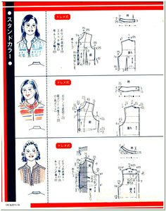 Sewing For Men modelist kitapları: pattern ceşitleri Pattern Making Books, Pattern Books, Collar Pattern, Jacket Pattern, Sewing Collars, Japanese Sewing Patterns, Sewing Alterations, Modelista, Sewing Basics