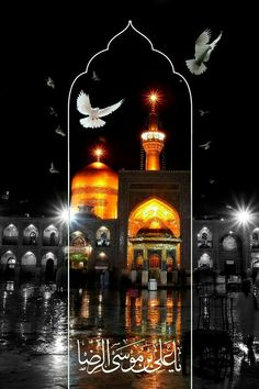 Imam Reza, Imam Ali, Imam Hussain Wallpapers, Hussain Karbala, Birthday Captions, Karbala Photography, Religious Photos, Islamic Quotes Wallpaper, Arabic Design