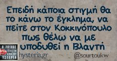Funny Greek, Motivational Quotes, Inspirational Quotes, Try Not To Laugh, Greek Quotes, Just Kidding, True Words, Cute Quotes, Funny Moments
