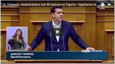 Πλησίστιος...: Α.Τσίπρας: Λεηλατήσατε επί 40 χρόνια τα Ταμεία