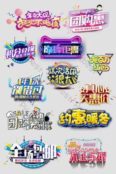Slogan Design, Game Logo Design, Word Design, Text Design, Gaming Banner, Printable Scrapbook Paper, Typography Logo, Logos, Cool Logo