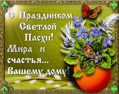 Зарабатывай с WaveScore !!!: С Пасхой я Вас поздравляю!!! Watercolor Elephant Tattoos, Happy Easter, Spring, Herbs, Table Decorations, Sony, Holidays, Pictures, Beauty