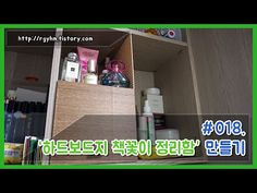 018.하드보드지 책꽂이 정리함 만들기 (rgyHM - Creating a hard cardboard bookshelf Organizers ♥ ハード板紙本棚整理箱を作る) - YouTube