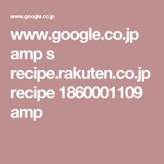 www.google.co.jp amp s recipe.rakuten.co.jp recipe 1860001109 amp