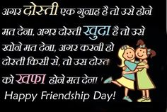 Friendship Day Shayari -In Hindi And English Language - Friendship Day Shayari, Happy Friendship Day Quotes, Bff Quotes, Hindi Quotes, Love Quotes, Funny Quotes, Bff Day, Shayari In Hindi, Inspirational Quotes About Love