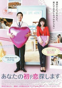 韓国でヒットしたミュージカル「キム・ジョンウク探し」 あなたの初恋さがします