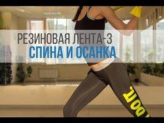 Упражнения с резиновой лентой - YouTube