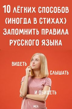 Russian Lessons, Russian Language Learning, Educational Websites, Korean Language, Study Motivation, Grammar, Kids Learning, Back To School, Fun Facts