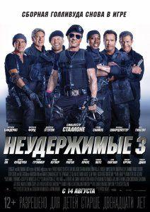 Неудержимые 3 / The Expendables 3 (2014)
