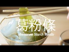 Arrowroot Starch, Chinese Dumplings, Agar, Cooking Videos, Gelatin, Jello, Noodles, Icing, Pudding