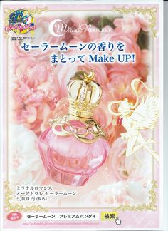 "Miracle Romance perfume from ""Sailor Moon"" anime and manga series by artist Naoko Takeuchi."
