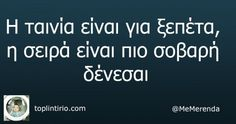 . Funny Greek Quotes, Sarcastic Quotes, Funny Quotes, The Way I Feel, Just The Way, Life Happens, Shit Happens, Funny Pics, Funny Pictures