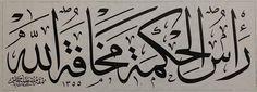 رأس الحكمة مخافة الله The fear of Allah is the beginning to wisdom. Persian Calligraphy, Islamic Art Calligraphy, Caligraphy, Thank You Allah, Islamic World, Human Art, Design Competitions, Holy Quran, Art Forms