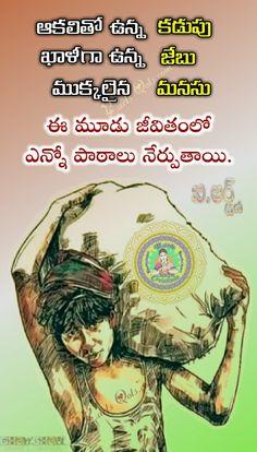 Telugu Inspirational Quotes, Motivational Quotes For Life, New Quotes, Life Lesson Quotes, Life Lessons, Life Quotes, Amazing Science Facts, Language Quotes, Devotional Quotes