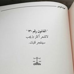 Love Mom Quotes, Love Quotes Photos, Quotes For Book Lovers, Ali Quotes, Wisdom Quotes, Arabic English Quotes, Funny Arabic Quotes, Rules Quotes, Mood Quotes
