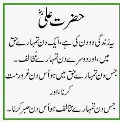 Anju Corp.: Hazrat Ali (R.A) ki batain in urdu