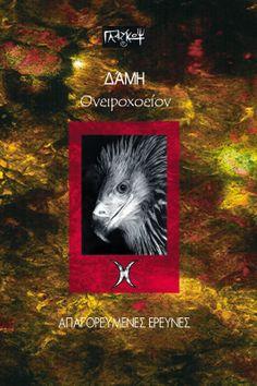 ΙΣΗΓΟΡΙΑ - ΕΚΔΟΣΕΙΣ από το 1985 -ΣΕΙΡΑ ΝΕΟΙ ΕΛΛΗΝΕΣ ΣΥΓΓΡΑΦΕΙΣ - ΝΟΗΤΟΝ AEI: ΔΑΜΗ -ΟΝΕΙΡΟΧΟΕΙΟ -ΑΠΑΓΟΡΕΥΜΕΝΕΣ ΕΡΕΥΝΕΣ Project 3, Garland, Cover, Blog, Art, Art Background, Blogging, Kunst, Blankets