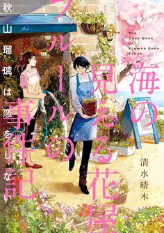 Japanese Manga: The Case Book of Flower Shop Fleur. Japanese Illustration, Digital Illustration, Book Cover Design, Book Design, Manga Art, Anime Art, Anime Flower, Manga Poses, Comic Layout
