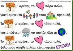 ΦΘ1 Fall Is Here, Literacy, Words, School, Autumn, Fall, Schools, Horse