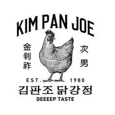 Typo Logo, Logo Branding, Branding Design, Chinese Logo, Chinese Design, Typographie Logo, Tattoo Graphic, Graphic Art, Japan Logo