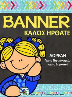https://www.teacherspayteachers.com/Product/--3345623 ΔΩΡΕΑΝ Banner καλωσορίσματος για τη διακόσμηση της τάξης του Νηπιαγωγείου και του Δημοτικού.
