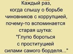 (51) Одноклассники Smart Humor, Russian Jokes, Funny Expressions, Clever Quotes, Letter Art, Adult Humor, Sarcasm, Common Sense, Quotations