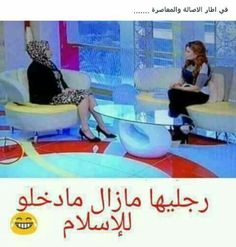 Hhh😂😂 Arabic Funny, Arabic Jokes, Funny Arabic Quotes, Funny Photos, Funny Images, Satisfying Pictures, Arabic English Quotes, Joke Of The Day, Funny Comments