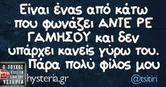 Tolu, Kai, Funny Quotes, Therapy, Jokes, Messages, Greek, Humor, Funny Phrases