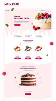 ЗОЖCake landing page of healthy desserts and cakes - Landing Page - Ideas of Landing Page - ЗОЖCake landing page of healthy desserts and cakes on Behance Design Sites, Food Web Design, Web Design Websites, Web Design Mobile, Web Mobile, Graphisches Design, Web Design Tips, Web Design Trends, Menu Design