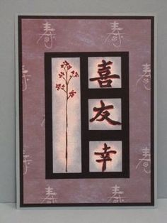 handmade card ... Asian theme ... characters ... main panel reminds me of a soji (SP?) screen ... black and mauves ...