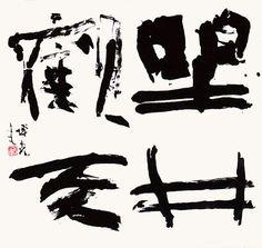書家 石飛博光|博光作品2010 Chinese Brush, Chinese Art, Chinese Calligraphy, Caligraphy, Art Techniques, Handwriting, Signs, Japanese, Artwork